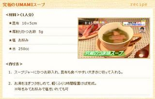 UMAMIスープ.jpg