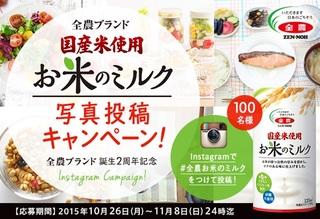okome_milk.jpg